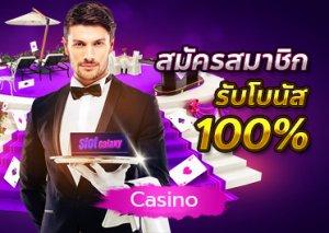 Slot Online สมัครสมชิก รับโบนัส 100%