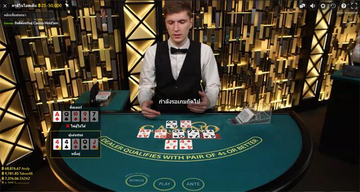evo-Casino-Holdem
