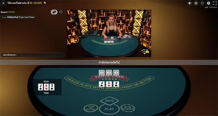 evo-Triple-Card-Poker