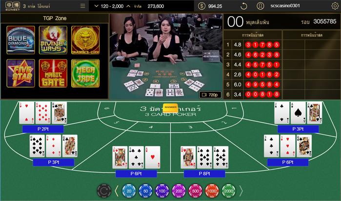 sun-three-card-poker